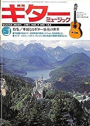 ギターミュージック 1981年5月号 特集:華麗なるギター独奏の世界