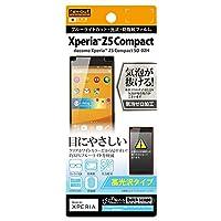 レイ・アウト Xperia Z5 Compact SO-02H フィルム ブルーライトカット光沢フィルム  RT-RXPH2F/M1