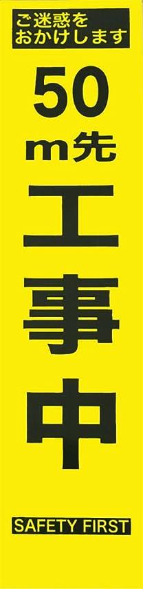 ケーキ異常なキウイ仙台銘板 PXスリムカンバン 蛍光黄色高輝度HYS-09 50m先工事中 鉄枠付 2362092