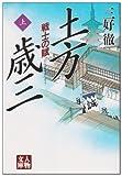 土方歳三―戦士の賦〈上〉 (人物文庫)