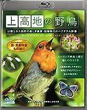 上高地の野鳥 4K 超高画質映像 上高地に生息する野鳥40種、植物48種を収録 [Blu-ray]