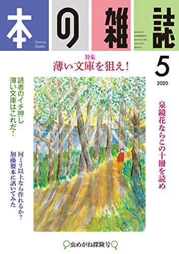 5月 虫めがね探検号 No.443