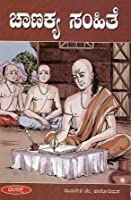Chanakya Samhithe
