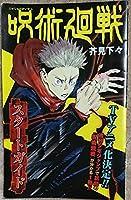 呪術廻戦 スタートガイド 最速キャラクターブック