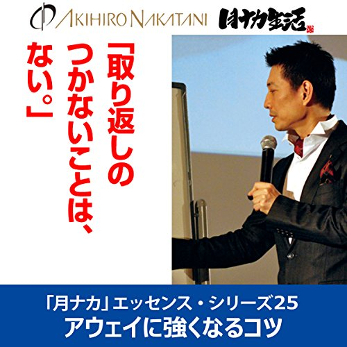 『中谷彰宏「取り返しのつかないことは、ない。」――アウェイに強くなるコツ(「月ナカ」エッセンス・シリーズ25)』のカバーアート
