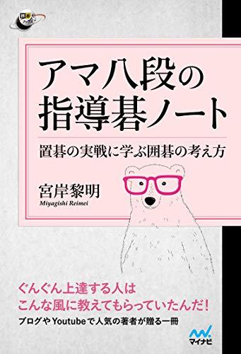 アマ八段の指導碁ノート ~置碁の実戦に学ぶ囲碁の考え方~ (囲碁人ブックス)