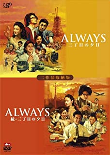 ALWAYS 続・三丁目の夕日[二作品収納版] [DVD]
