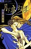 月下夢幻譚(2) (フラワーコミックス)