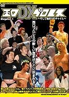 西口DXプロレス~そして始まりのチャイム~MEGATON1 [DVD]