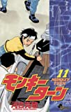 モンキーターン(11) (少年サンデーコミックス)