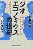ジオエコノミクスの世紀 Gゼロ後の日本が生き残る道