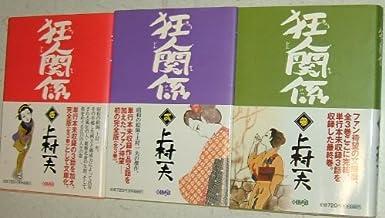 狂人関係 コミック 全3巻完結セット (ホーム社漫画文庫)