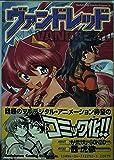 ヴァンドレッド (角川コミックスドラゴンJr.)