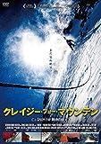 クレイジー・フォー・マウンテン[DVD]
