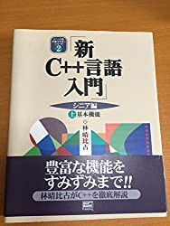 新C++言語入門