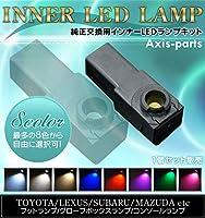【LED色選択可能】純正交換用 LEDインナーランプ 1個ばら売り 青色 トヨタ/レクサス/マツダ/スバル対応 フットランプ/グローブボックス/コンソール