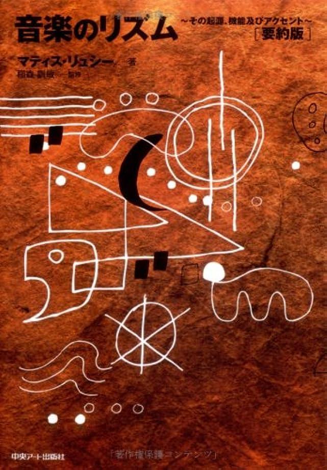 乳白色彼の貨物音楽のリズム ̄その起源、機能及びアクセント ̄ (要約版)