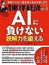 週刊東洋経済 2019年10/12号