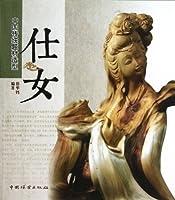 仕女(中国传统题材造型)(1-1)