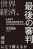 世界経済、最後の審判 破綻にどう備えるか