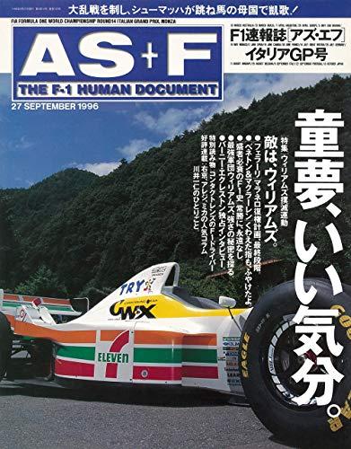 AS+F(アズエフ)1996 Rd14 イタリアGP号 [雑誌]