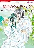純白のウエディング (ハーレクインコミックス)