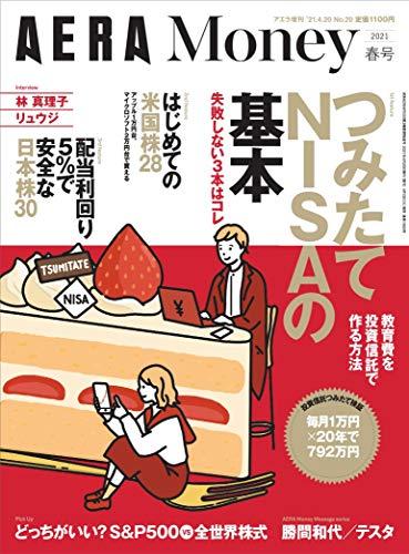 AERA Money 2021春号 (AERA増刊)