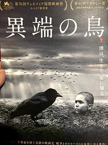 映画チラシ『異端の鳥』5枚セット+おまけ最新映画チラシ3枚