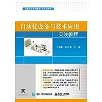自动化设备与技术应用实践教程