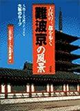 難波京の風景―人物と史跡でたどる大阪のルーツ (古代の三都を歩く)