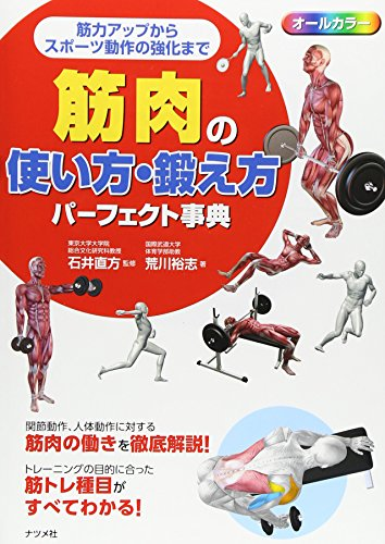 筋肉の使い方・鍛え方パーフェクト事典
