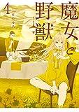 魔女と野獣(4) (ヤングマガジンコミックス)