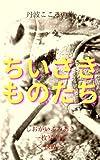 Tanba kokoro no tabi siogaifumiaki ichimai shasin ten chiisakimonotachi: An insect photograph tanba konchu shasin (Japanese Edition)