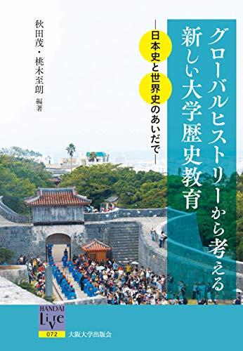 グローバルヒストリーから考える新しい大学歴史教育 -日本史と世界史のあいだで (阪大リーブル72)