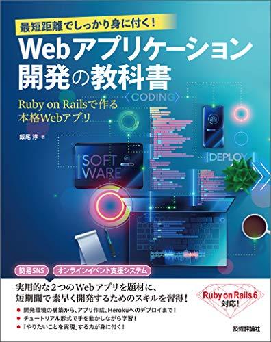 最短距離でしっかり身に付く! Webアプリケーション開発の教科書~Ruby on Railsで作る本格Webアプリ~