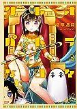 クレオパトラな日々(3) (バンブーコミックス)