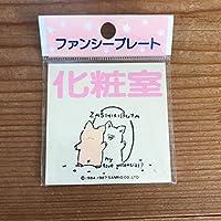 ザシキブタ ルームプレート 昭和レトロ
