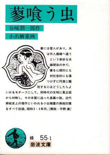 蓼喰う虫 (岩波文庫 緑 55-1)