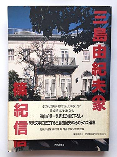 三島由紀夫の家の詳細を見る