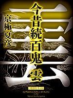 今昔続百鬼 雲【電子百鬼夜行】 (講談社文庫)