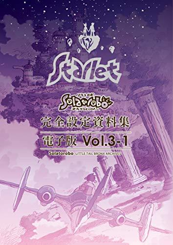 Solatorobo: Red the Hunter Settings Archive Vol 3 -Starlet- Digital Version Part 1 (Japanese Edition)