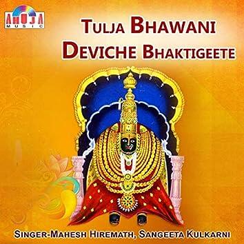 Tulja Bhawani Deviche Bhaktigeete