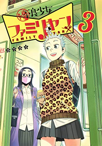 優良少女ファミリヤン 3 (ヤングジャンプコミックス)