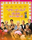 マリーゴールド・ホテル 幸せへの第二章 2枚組ブルーレイ&DVD(初回生産限定) [Blu-ray] image