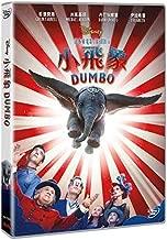 Dumbo (Region 3 DVD / Non USA Region) (Hong Kong Version / Chinese subtitled) 小飛象
