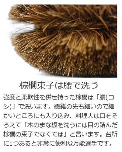 亀の子束子西尾商店『棕櫚たわし極メ(きわめ)No.1』