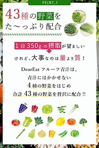 『DearEat(ダイエット) フルーツ 青汁 大麦若葉 ケール 明日葉 3種配合 プラセンタ ヒアルロン酸 セラミド ペプチド 配合で美容もサポート「 国産 54種の野菜 23種のフルーツで美味しいから長続き」30包 (1個単品)』の2枚目の画像