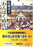 わんぱく時代 (新潮文庫)