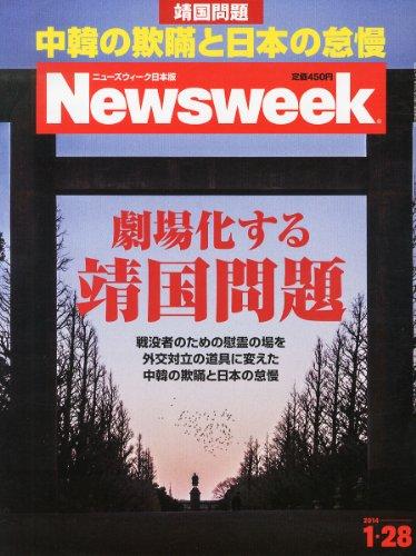 Newsweek (ニューズウィーク日本版) 2014年 1/28号 [劇場化する靖国問題]