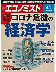 週刊エコノミスト 2020年 6/2号